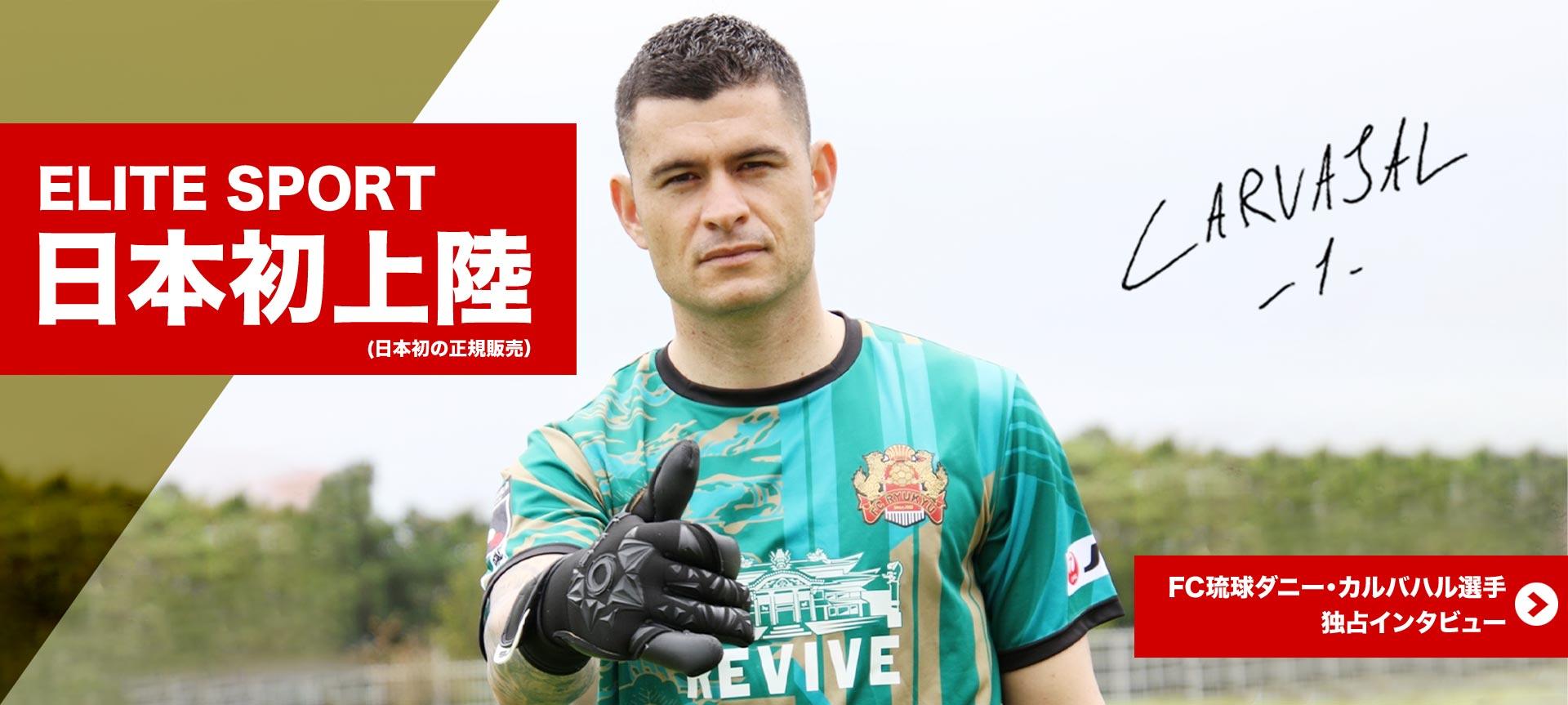 ELITE SPORT日本初上陸 「FC琉球ダニー・カルバハル選手独占インタビュー」