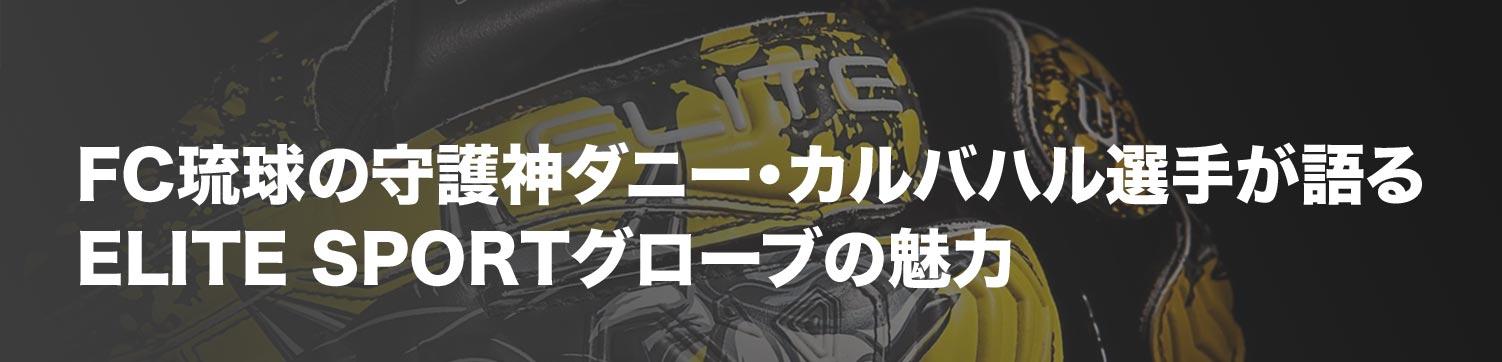 FC琉球の守護神ダニー・カルバハル選手が語るELITESPORTグローブの魅力